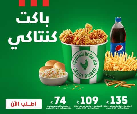 اطلب وجبات كنتاكي اونلاين دجاج مقلي كنتاكي السعودية